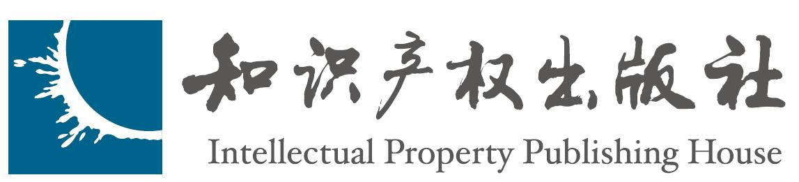 Intellectual Property Publishing House (IPPH)